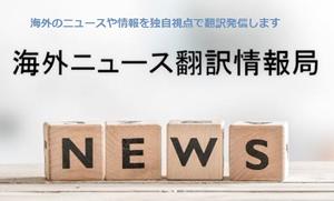 海外ニュース翻訳情報局